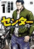 センター~渋谷不良同盟~(ヤングチャンピオン・コミックス)