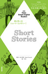 NHK Enjoy Simple English Readers Short Stories-電子書籍