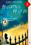 カッコウの呼び声(上) 私立探偵コーモラン・ストライク-電子書籍