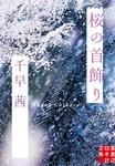 桜の首飾り-電子書籍
