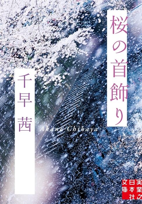桜の首飾り拡大写真