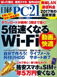 日経PC21 (ピーシーニジュウイチ) 2017年 4月号 [雑誌]
