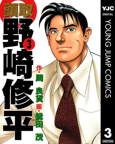頭取 野崎修平 3-電子書籍