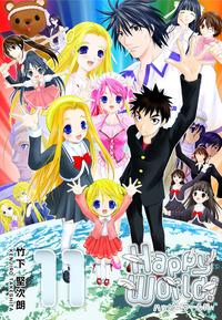 Happy World! 11巻