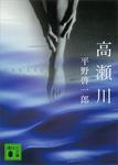 高瀬川-電子書籍