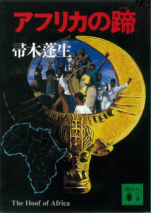 アフリカの蹄拡大写真