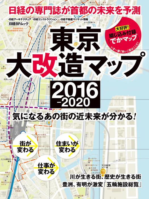東京大改造マップ2016-2020拡大写真