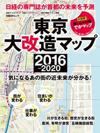 東京大改造マップ2016-2020-電子書籍