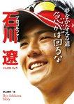 プロゴルファー 石川遼 夢をかなえる道 急がば回るな-電子書籍