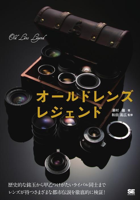 オールドレンズ レジェンド-電子書籍-拡大画像