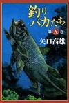 釣りバカたち (5)-電子書籍
