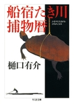 船宿たき川捕物暦-電子書籍