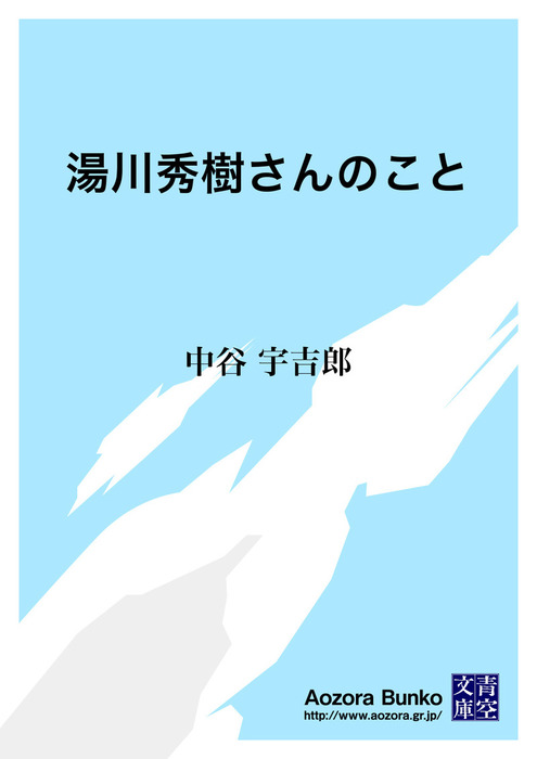 湯川秀樹さんのこと拡大写真