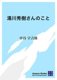 湯川秀樹さんのこと-電子書籍
