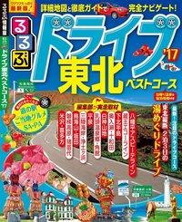 るるぶドライブ東北ベストコース'17-電子書籍