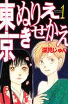 東京ぬりえきせかえ(1)-電子書籍