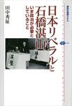 日本リベラルと石橋湛山 いま政治が必要としていること-電子書籍