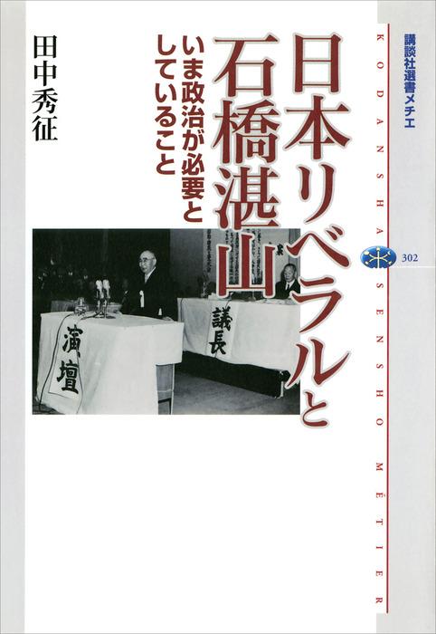 日本リベラルと石橋湛山 いま政治が必要としていること拡大写真