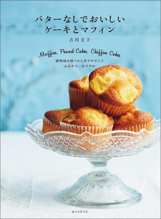 バターなしでおいしい ケーキとマフィン拡大写真