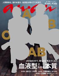 anan (アンアン) 2017年 7月26日号 No.2062 [血液型・相性]