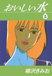 おいしい水(5)-電子書籍