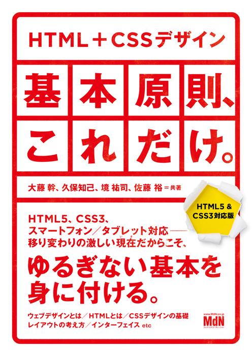 HTML+CSSデザイン|基本原則、これだけ。【HTML5&CSS3対応版】拡大写真
