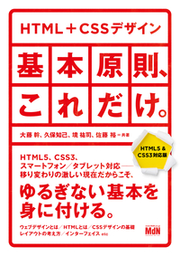 HTML+CSSデザイン|基本原則、これだけ。【HTML5&CSS3対応版】-電子書籍