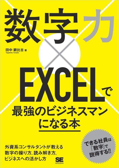 数字力×EXCELで最強のビジネスマンになる本拡大写真