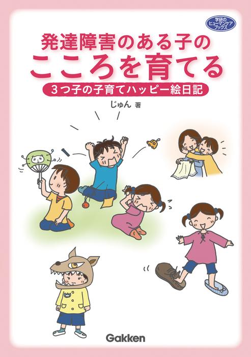 発達障害のある子のこころを育てる 3つ子の子育てハッピー絵日記拡大写真