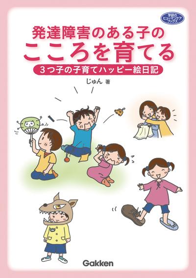 発達障害のある子のこころを育てる 3つ子の子育てハッピー絵日記-電子書籍