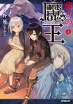 蘇りの魔王 4-電子書籍