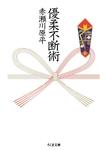 優柔不断術-電子書籍