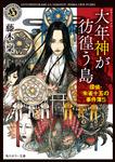 大年神が彷徨う島 探偵・朱雀十五の事件簿5-電子書籍