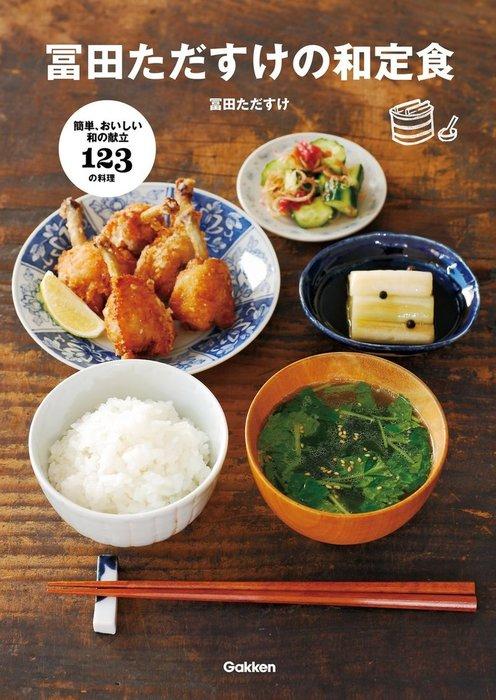 冨田ただすけの和定食 かんたん、おいしい和の献立・123の料理拡大写真