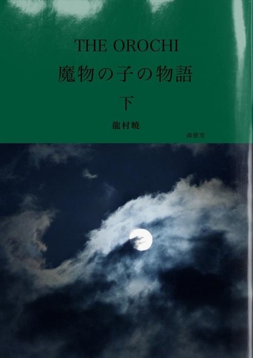 THE OROCHI 魔物の子の物語 下-電子書籍-拡大画像