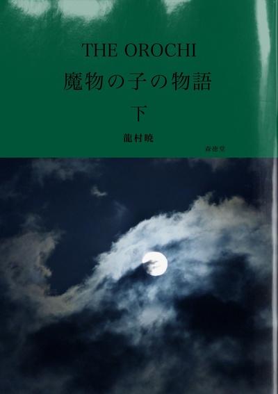 THE OROCHI 魔物の子の物語 下-電子書籍