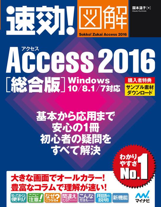 速効!図解 Access 2016 総合版 Windows 10/8.1/7対応拡大写真