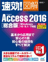 速効!図解 Access 2016 総合版 Windows 10/8.1/7対応-電子書籍