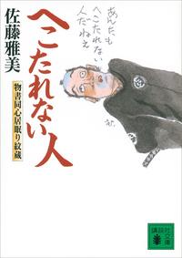 へこたれない人 物書同心居眠り紋蔵(十二)
