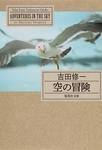 空の冒険-電子書籍