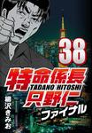 特命係長只野仁ファイナル 38-電子書籍