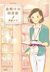 夜明けの図書館 / 3-電子書籍