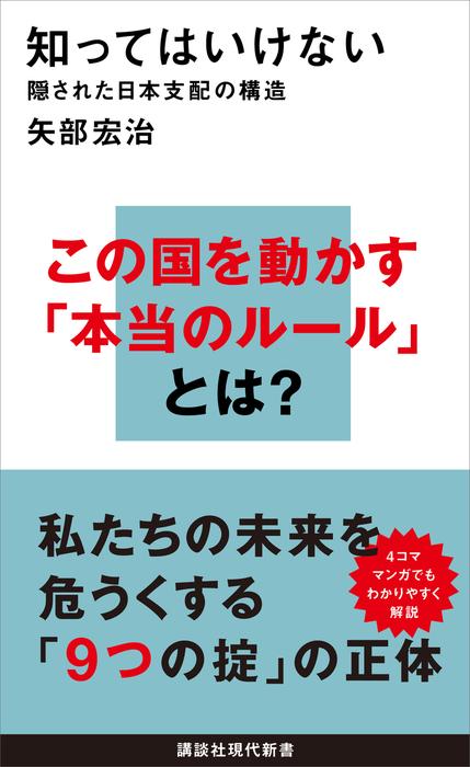 知ってはいけない 隠された日本支配の構造-電子書籍-拡大画像