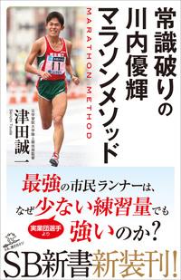 常識破りの川内優輝マラソンメソッド-電子書籍