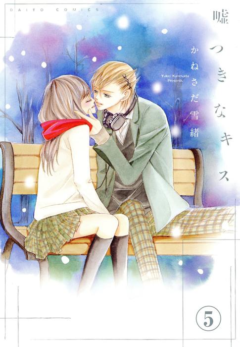 嘘つきなキス【連載版】5拡大写真