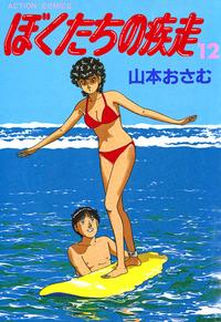 ぼくたちの疾走 / 12
