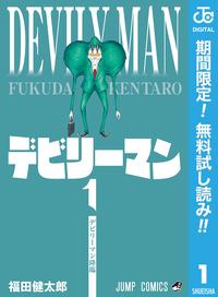 デビリーマン【期間限定無料】 1-電子書籍