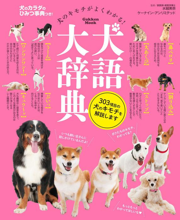 犬語大辞典拡大写真
