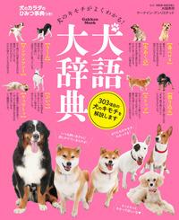 犬語大辞典-電子書籍
