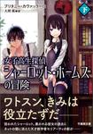 女子高生探偵 シャーロット・ホームズの冒険 下-電子書籍